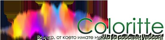 Kолорит - Система за Управление на Съдържанието