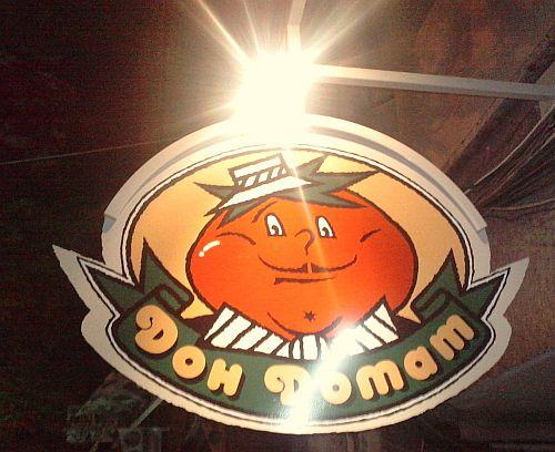 пицария дон домат