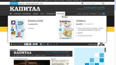 новият сайт на капитал - навигация