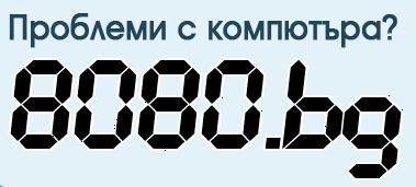 8080.bg