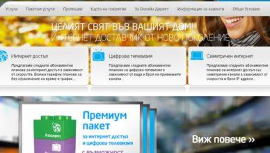 интернет услуги от онлайн директ