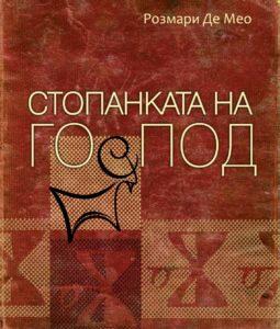 книгата стопанката на господ