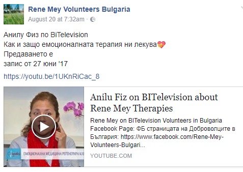 Лечение с терапии на Рене Мей