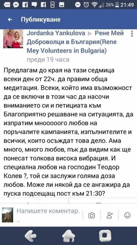 Йордака Янкулова, представител на Рене Мей заплашва