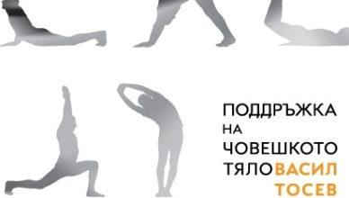 Васил Тосев - Поддръжка на човешкото тяло