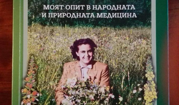 моят опит в народната и природната медицина - владимир бошнаков