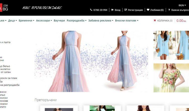 96786df174d От няколко години насам пазарувам почти всички необходими дрехи за мен и за  моето семейство от интернет. Разглеждането на модните онлайн магазини се ...
