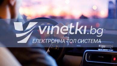 Електронни винетки онлайн от Vinetki.bg