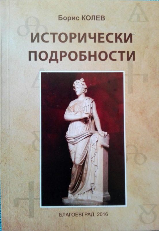 Исторически подробности първа част от проф. д-р Борис Колев